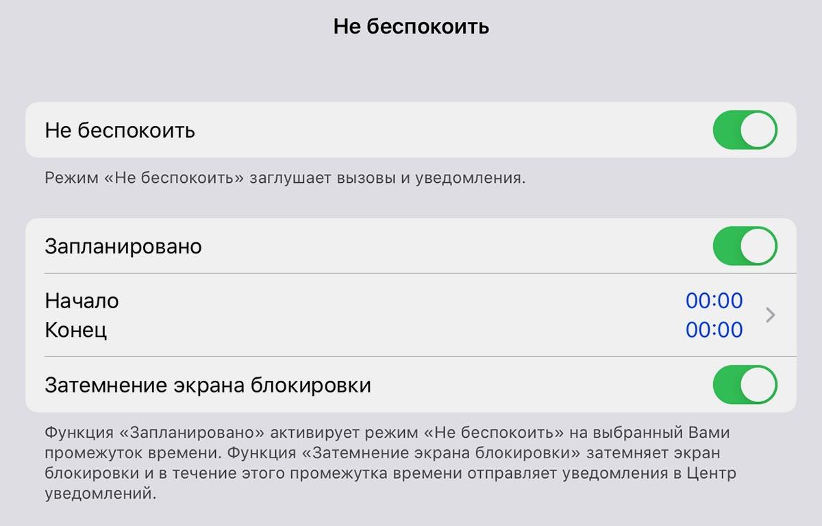 3 функции режима Не беспокоить в iOS, которые делают его полезнее
