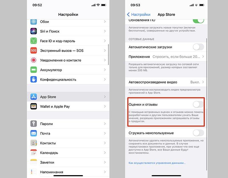Как отключить надоедливые запросы оценить приложение на iPhone